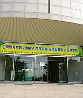 2008년도 춘계학술대회 및 임시총회