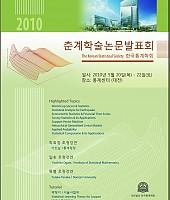 2010년 한국통계학회 춘계학술논문발표회 및 임시총회