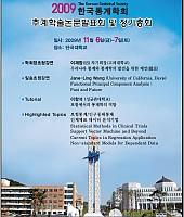 2009년 한국통계학회 추계학술논문발표회 및 정기총회