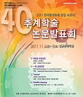 창립 40주년 기념 2011년도 추계학술대회 및 정기총회 개최 공고