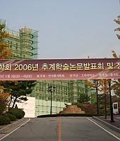 2006년 한국통계학회 추계학술대회