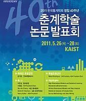 창립40주년 기념 2011년 한국통계학회 춘계학술논문발표회 및 임시총회